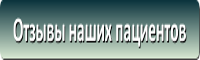 button_otzyvy-nashix-pacientov