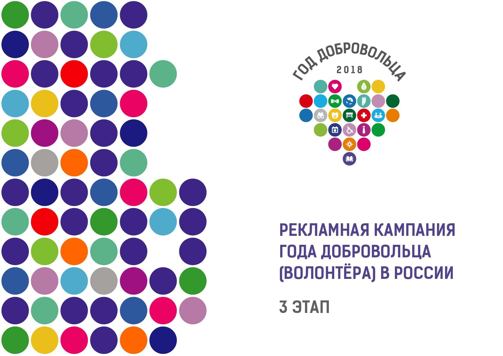 2018_volonter-1-001
