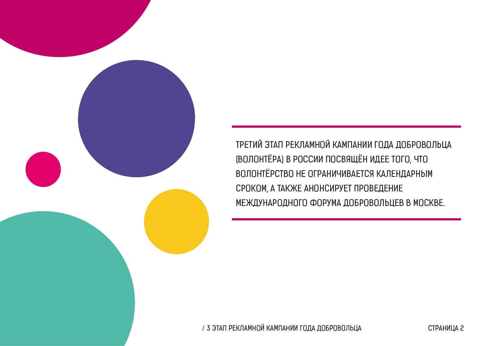 2018_volonter-2-001