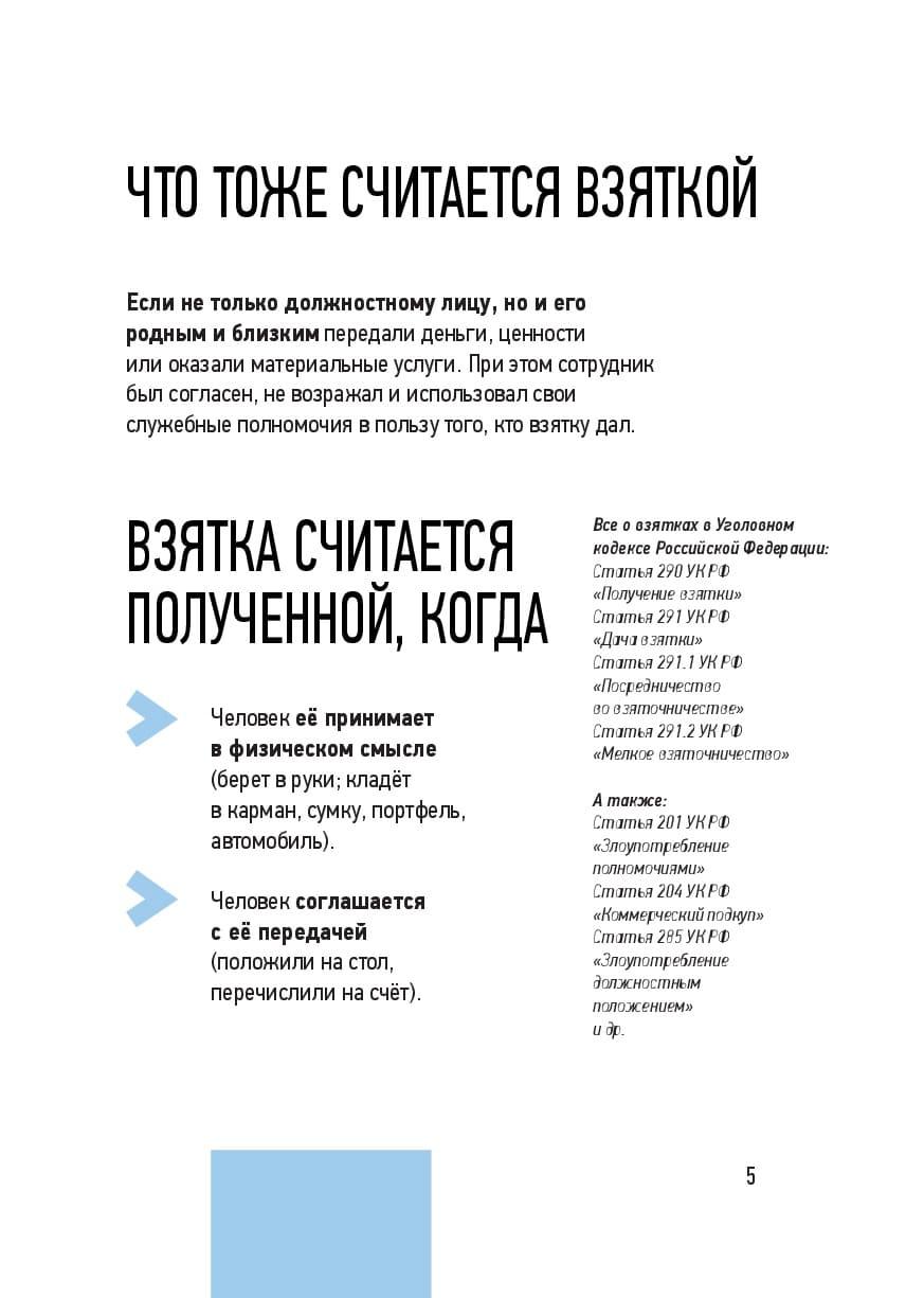 Противодействие коррупции-004