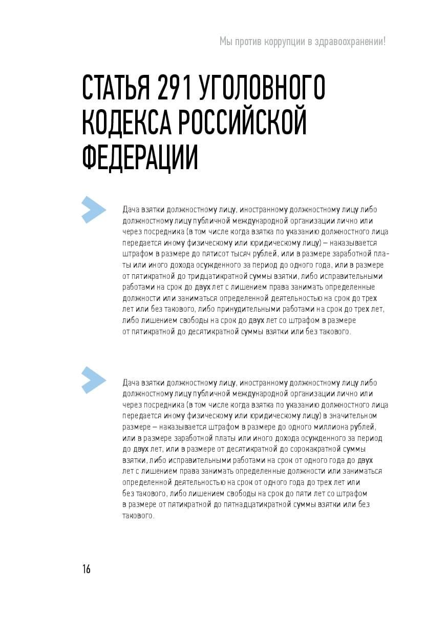 Противодействие коррупции-015