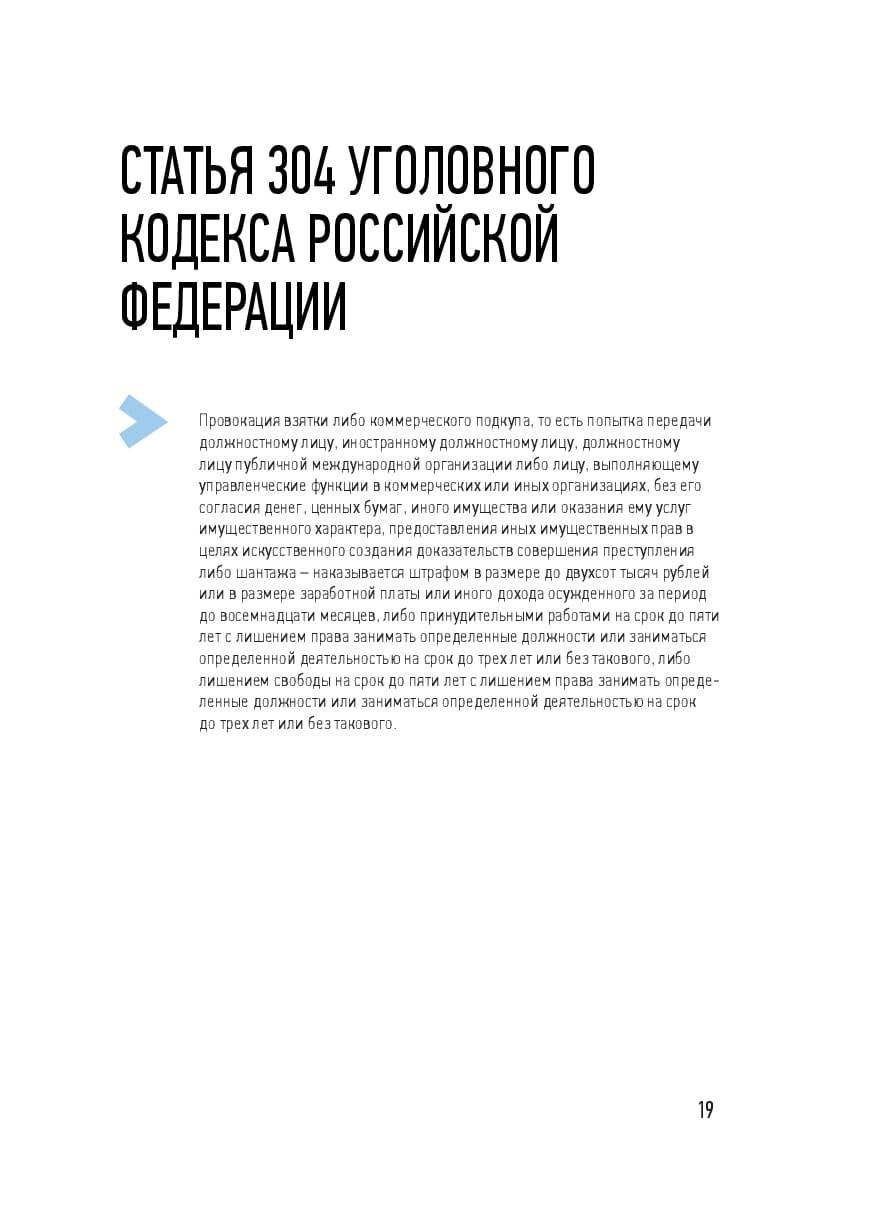 Противодействие коррупции-018