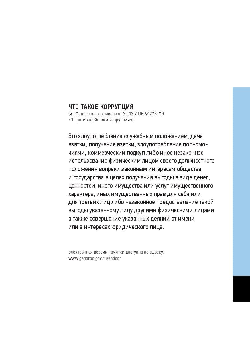 Противодействие коррупции-019