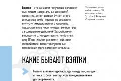 Противодействие коррупции-003