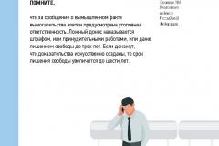Противодействие коррупции-008