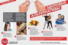 Minzdrav_poster_alko-002_Easy