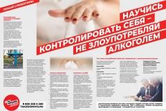 Minzdrav_poster_kurenie-003_Easy