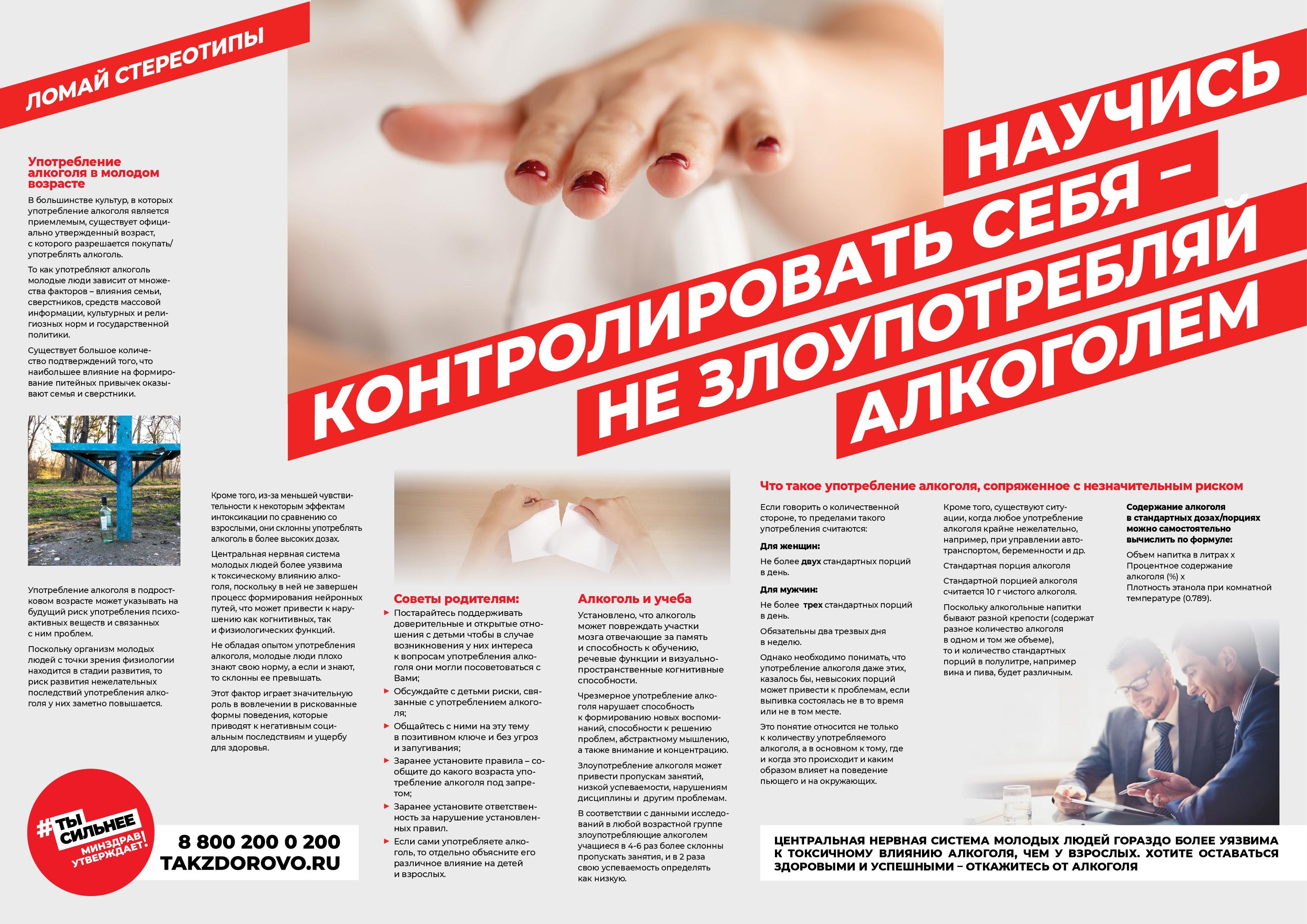 Minzdrav_poster_kurenie-003