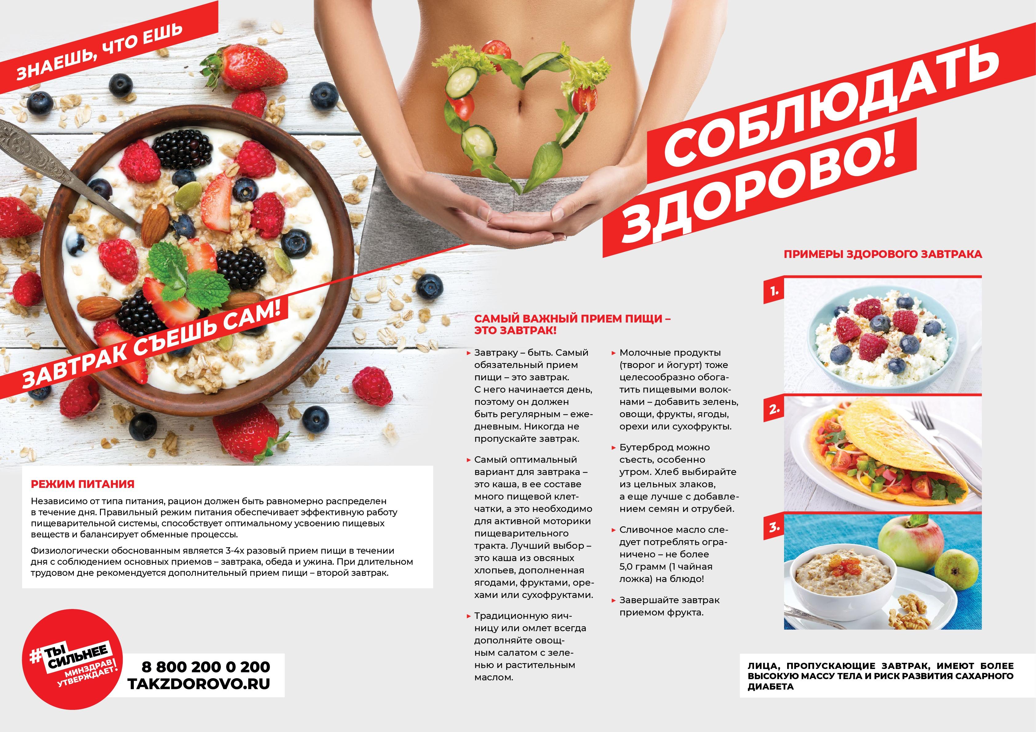 Minzdrav_poster_pitanie-003