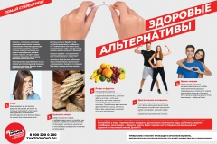 Minzdrav_poster_alko-002