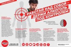 Minzdrav_poster_kurenie-002