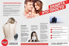 Minzdrav_poster_reproduktsiya-003